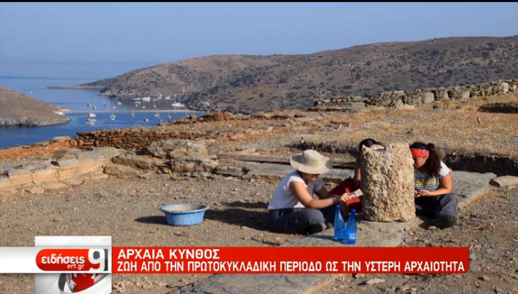 Αρχαία Κύθνος: Ζωή από την πρωτοκυκλαδική περίοδο ως την ύστερη αρχαιότητα (βίντεο)