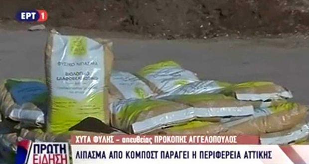 Γ. Καραμέρος στην ΕΡΤ1: Λίπασμα «ΓΑΙΑ ΑΤΤΙΚΗΣ» από βιοαπόβλητα παράγει πλέον η Περιφέρεια Αττικής