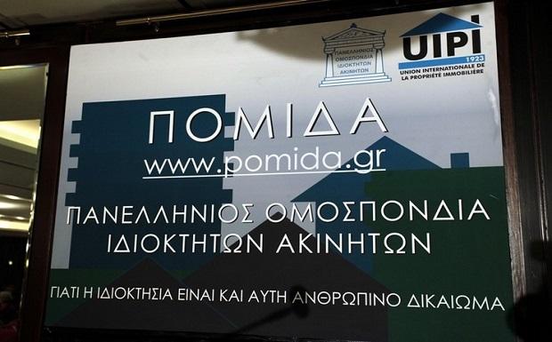 Πρωτοποριακή συνεργασία της ΠΟΜΙΔΑ με την Anytime της INTERAMERICAN