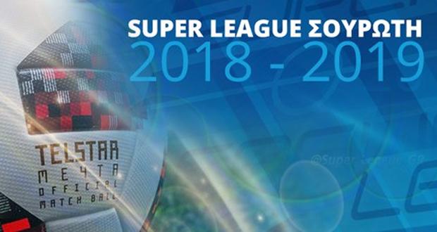 Δείτε τo πρόγραμμα της Super League Σουρωτή – 16η αγωνιστική