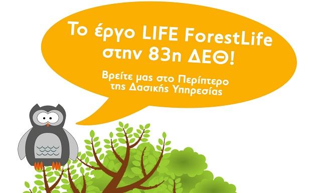 Το έργο LIFE Forestlife στην 83η Διεθνή Έκθεση Θεσσαλονίκης