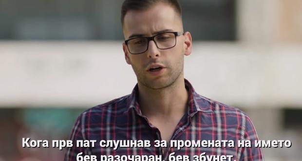 Ψηφίζουμε για μια «Ευρωπαϊκή Μακεδονία» – Σποτ του Ζάεφ υπέρ του «Ναι»:
