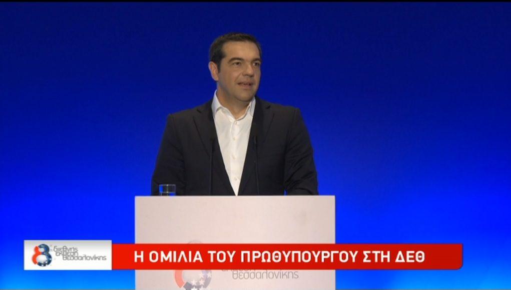 Ομιλία Τσίπρα στην 83η ΔΕΘ: Κάνουμε την Ελλάδα δική μας ξανά με δίκαιη ανάπτυξη