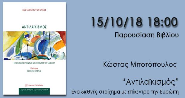 """Παρουσίαση βιβλίου: """"Αντιλαϊκισμός – Ένα διεθνές στοίχημα με επίκεντρο την Ευρώπη"""" του Κώστα Μποτόπουλου"""