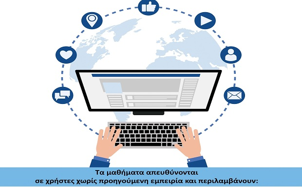Γνωριμία με τους ηλεκτρονικούς υπολογιστές για ενήλικες στη Δημοτική Βιβλιοθήκη Αγ. Ι. Ρέντη