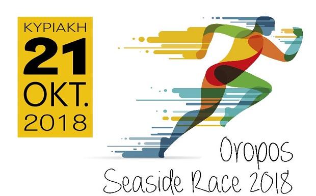 3ος Ημιμαραθώνιος Ωρωπού – Oropos Seaside Race 2018: Ακόμα ένα σημαντικό αθλητικό γεγονός με τη στήριξη της Περιφέρεια Αττικής