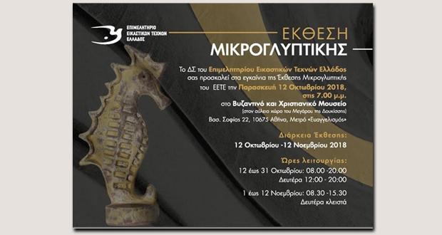Έκθεση Μικρογλυπτικής του Επιμελητηρίου Εικαστικών Τεχνών Ελλάδος – ΣΥΜΜΕΤΕΧΟΥΝ 100 ΓΛΥΠΤΕΣ