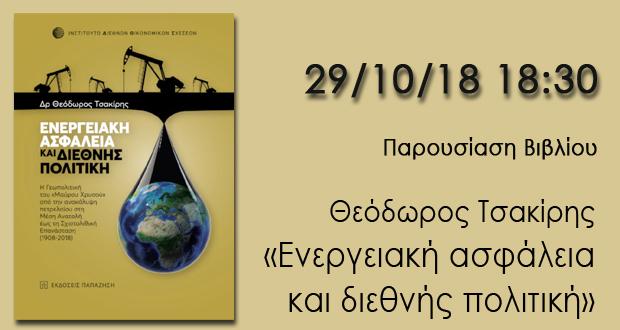 """Παρουσίαση βιβλίου: """"Ενεργειακή ασφάλεια και διεθνής πολιτική"""" του Δρ. Θεόδωρου Τσακίρη"""