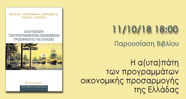 Παρουσίαση βιβλίου: Η α(υτα)πάτη των προγραμμάτων οικονομικής προσαρμογής της Ελλάδας