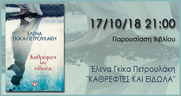 """Παρουσίαση βιβλίου: """"ΚΑΘΡΕΦΤΕΣ ΚΑΙ ΕΙΔΩΛΑ"""" της Έλενας Γκίκα-Πετρουλάκη"""