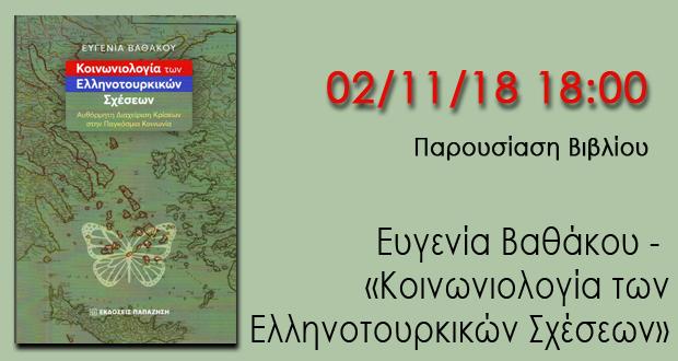 """Παρουσίαση βιβλίου: """"Κοινωνιολογία των Ελληνοτουρκικών Σχέσεων"""" της Ευγενίας Βαθάκου"""