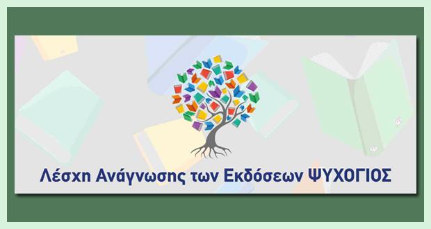 Ξεκινάει ο νέος κύκλος συναντήσεων της Λέσχης Ανάγνωσης των Εκδόσεων Ψυχογιός, με θέμα το ελληνικό ιστορικό μυθιστόρημα