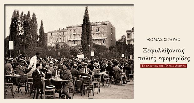 Ξεφυλλίζοντας παλιές εφημερίδες – Τα καλύτερα της Παλιάς Αθήνας