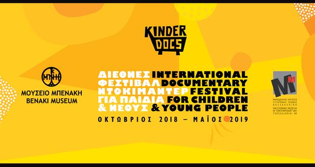 "KinderDocs: ""Οι μαγικές συνάψεις στο μυαλό των εφήβων"" – 2 ταινίες σε 1 προβολή στο Μουσείο Μπενάκη"