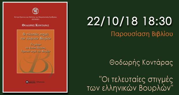 """Παρουσίαση βιβλίου: """"Οι τελευταίες στιγμές των ελληνικών Βουρλών"""" του Θοδωρή Κοντάρα"""