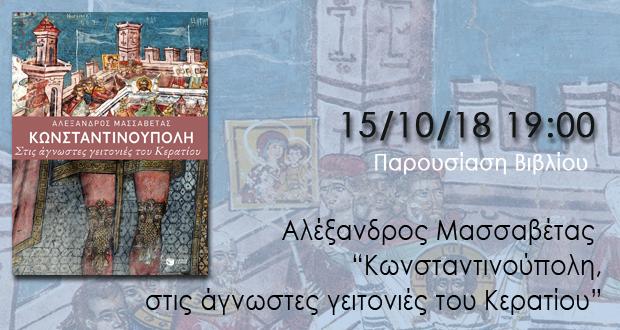 """Παρουσίαση βιβλίου: """"Κωνσταντινούπολη, στις άγνωστες γειτονιές του Κερατίου"""" του Αλέξανδρου Μασσαβέτα"""