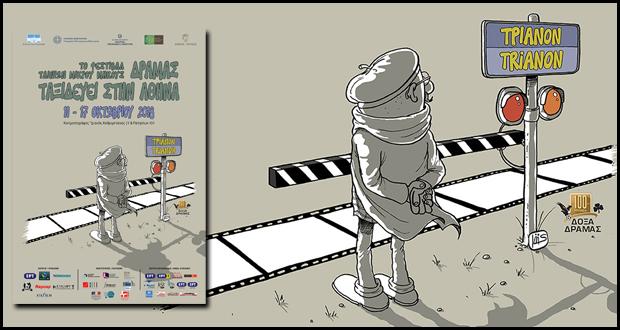 Το Φεστιβάλ Δράμας ταξιδεύει… στην Αθήνα από 11 έως 17 Οκτωβρίου