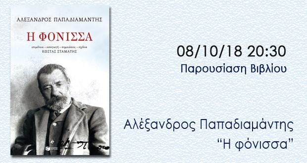 Παρουσίαση βιβλίου: «Η Φόνισσα» του Αλέξανδρου Παπαδιαμάντη