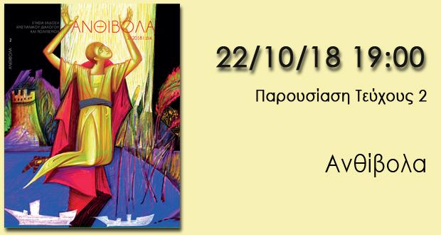 Παρουσίαση της Ετήσιας Έκδοσης Χριστιανικού Διαλόγου και Πολιτισμού: Ανθίβολα, τεύχος 2, «Εκκλησία και Τέχνη»