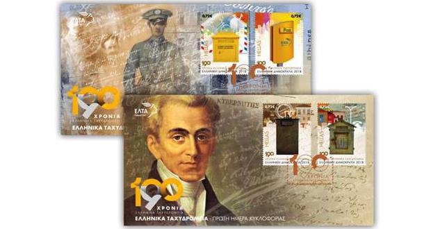 «190 χρόνια Ελληνικά Ταχυδρομεία» – Αναμνηστική Σειρά Γραμματοσήμων