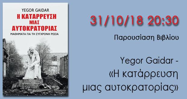 """Παρουσίαση βιβλίου: """"Η κατάρρευση μιας αυτοκρατορίας"""" του Yegor Gaidar"""