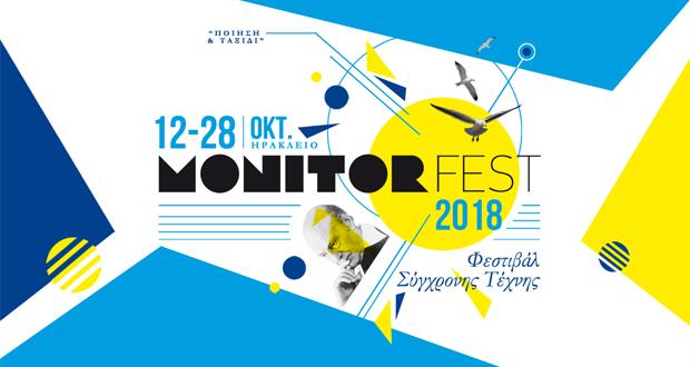 Το Μόνιτορ Φεστ επιστρέφει 12 – 28 Οκτωβρίου (Αναλυτικό πρόγραμμα εκδηλώσεων)