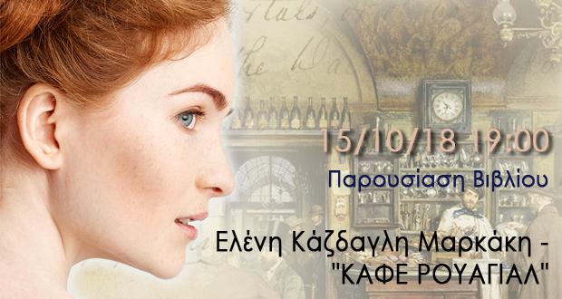"""Παρουσίαση βιβλίου: """"ΚΑΦΕ ΡΟΥΑΓΙΑΛ"""" της Ελένης Κάζδαγλη Μαρκάκη"""