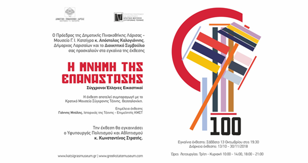 Η έκθεση «Η Μνήμη της Επανάστασης. Σύγχρονοι Έλληνες Εικαστικοί» στη Δημοτική Πινακοθήκη Λάρισας – Μουσείο Γ.Ι. Κατσίγρα