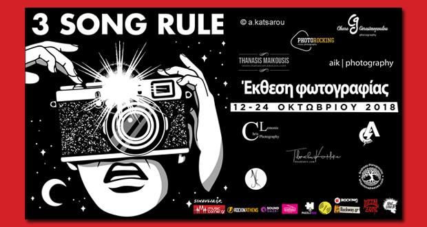 """Ομαδική έκθεση φωτογραφίας """"3 Song Rule"""" – 10 φωτογράφοι που κατάφεραν να μετατρέψουν την αγάπη τους για τη μουσική σε εικόνα"""