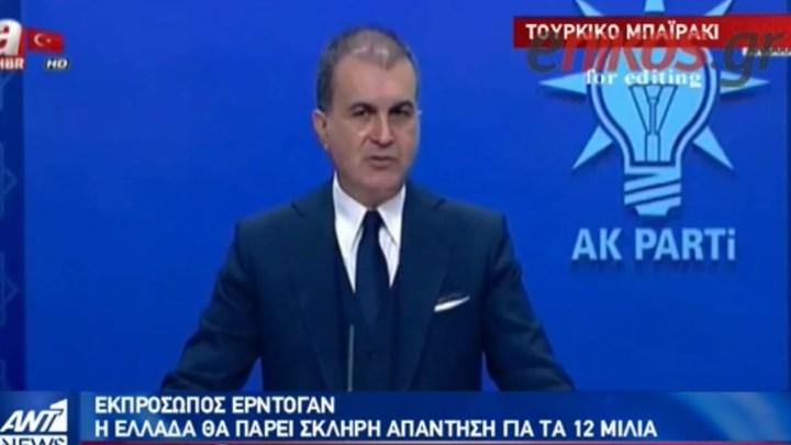 Απειλές πολέμου από τον εκπρόσωπο του Ερντογάν προς την Ελλάδα (βίντεο)