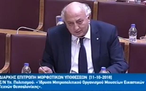 Παρέμβαση Γιάννη Αμανατίδη υπέρ της ψήφισης του σχεδίου νόμου για την Ίδρυση Οργανισμού Μουσείων Εικαστικών Τεχνών Θεσσαλονίκης