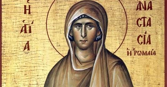 Αγία Αναστασία η Ρωμαία – 29 Οκτωβρίου