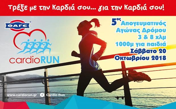 Η Περιφέρεια Αττικής στηρίζει τον 5ο Απογευματινό Αγώνα Δρόμου 'Cardio Run 2018'