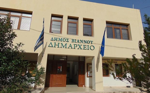 Ψήφισμα Δημοτικού Συμβουλίου Βιάννου για την Ελληνογερμανική Συνέλευση