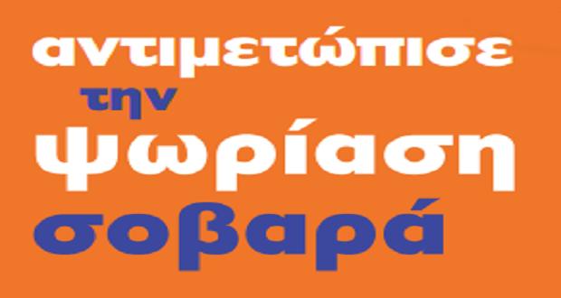 Δράσεις για την Παγκόσμια Ημέρα Ψωρίασης 2018 από τον Πανελλήνιο Σύλλογο «Επιδέρμια»