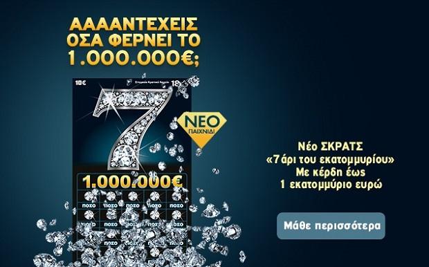 ΣΚΡΑΤΣ: Κέρδη 3.456.653 ευρώ την προηγούμενη εβδομάδα