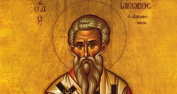 Άγιος Ιάκωβος ο Αδελφόθεος – ο Άγιος που έγραψε την πρώτη Θεία Λειτουργία της χριστιανικής Εκκλησίας.