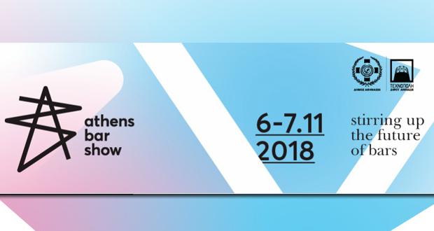 Athens Bar Show 2018 στην Τεχνόπολη