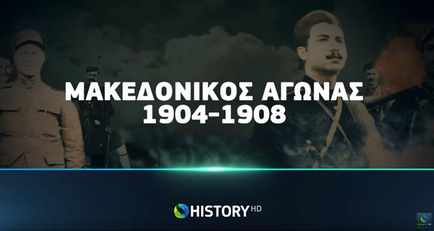 Το παρασκήνιο του Μακεδονικού Αγώνα συνεχίζεται στο COSMOTE HISTORY HD