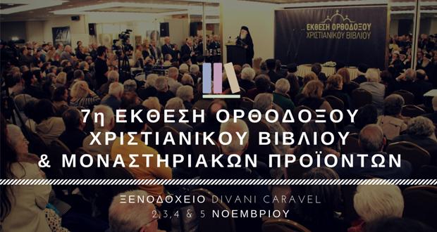 7η έκθεση Ορθόδοξου Χριστιανικού Βιβλίου & Μοναστηριακών Προϊόντων