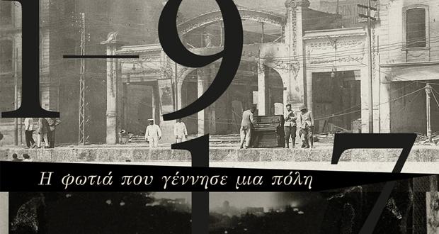 """""""Θεσσαλονίκη 1917: η Φωτιά που Γέννησε μια Πόλη"""""""