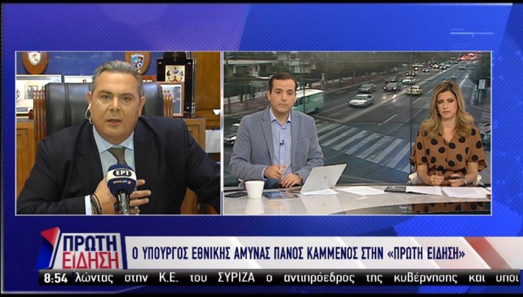 Καμμένος για Plan B στο Σκοπιανό: «Ο Τσίπρας το γνωρίζει, αλλά δεν το εγκρίνει»
