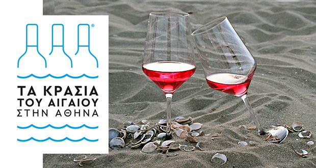 Tα κρασιά του Αιγαίου έρχονται στην Αθήνα κι έχουν… ελεύθερη είσοδο