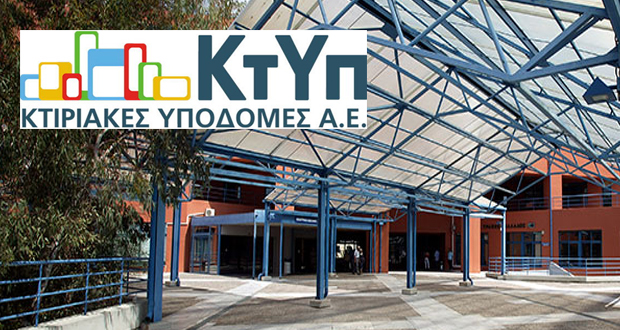 ΚΤΥΠ ΑΕ: Προώθηση σχολικών έργων στο κέντρο της Αθήνας