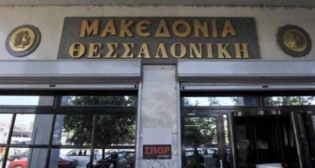 Απολύσεις στη «Μακεδονία»