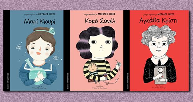 Μικρά κορίτσια με ΜΕΓΑΛΕΣ ΙΔΕΕΣ: Μαρί Κιουρί, Κοκό Σανέλ, Αγκάθα Κρίστι (παιδικά βιβλία)