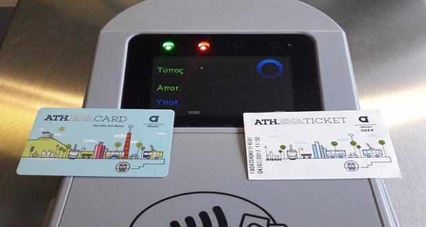 Στο 1.20 ευρώ από Δευτέρα το εισιτήριο στα Μέσα Μαζικής Μεταφοράς – Τι ισχύει για κάρτες