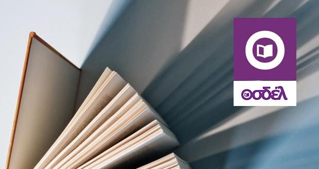 Ο ΟΣΔΕΛ υλοποιεί για πρώτη φορά Πρόγραμμα Αρωγής Συγγραφέων