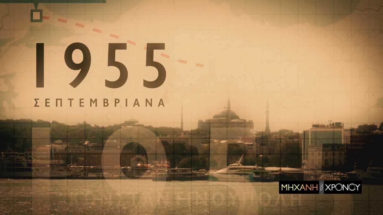 Η έρευνα για τα Σεπτεμβριανά του 1955 ολοκληρώνεται μέσα από τη «Μηχανή του Χρόνου» στο COSMOTE HISTORY HD
