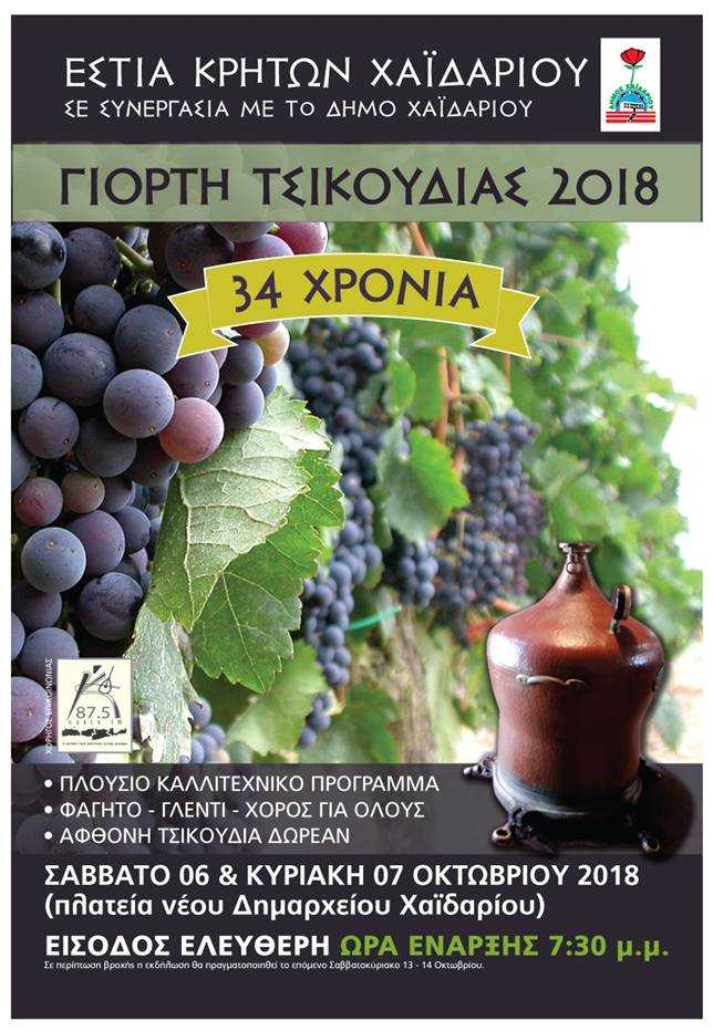 3ad700fbf5a0 http   www.paron.gr 2018 09 28 r-svigkou-i-symfonia-ton-prespon ...